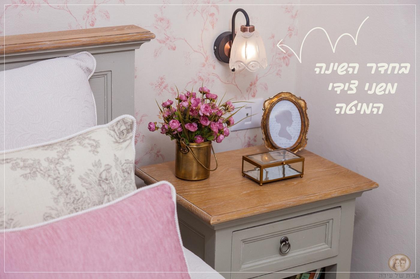 תאורה לצד מיטה בחדר שינה