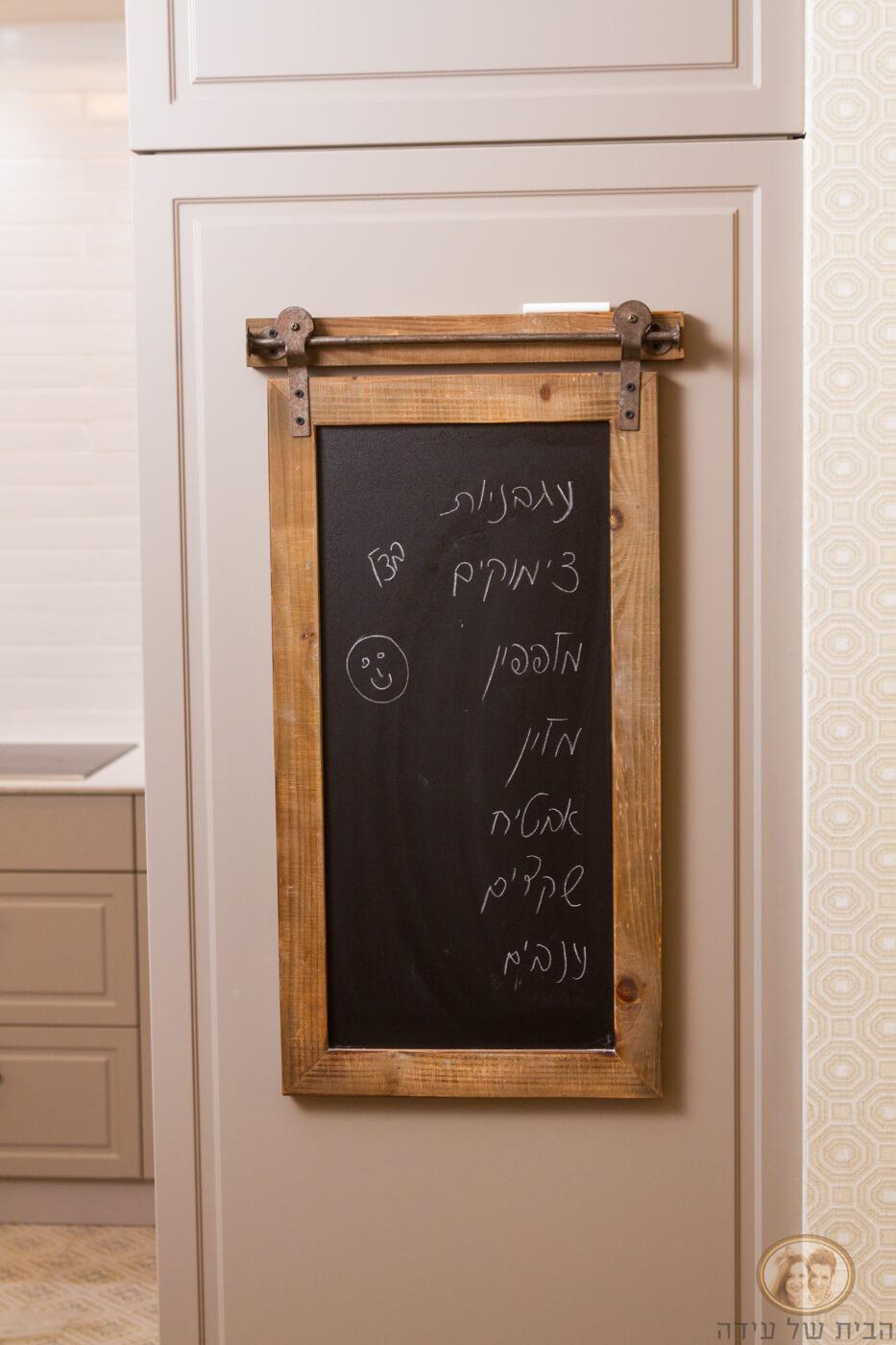 לוח גיר על דופן ארון המקרר