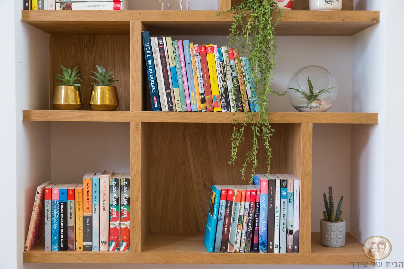 ספריה בסלון